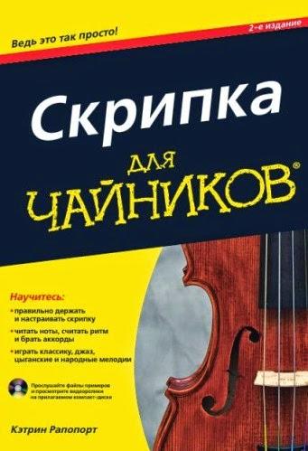 книга «Скрипка для чайников» - читайте отдельное сообщение в моем блоге