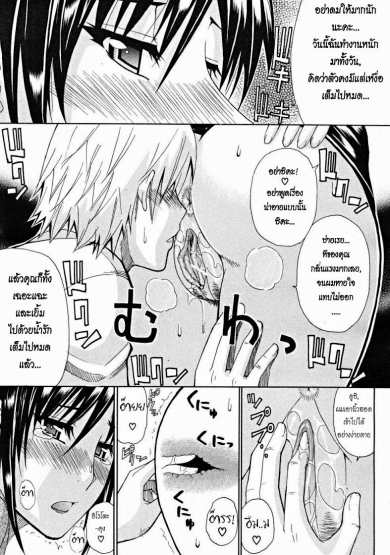 เสน่ห์ม่ายสาว - หน้า 13