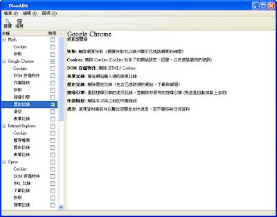 系統垃圾文件、隱私紀錄清理,BleachBit V 0.9.6 多國語言免安裝版!