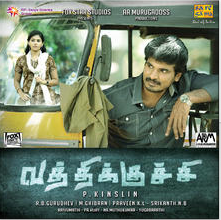 Vathikuchi Songs Lyrics