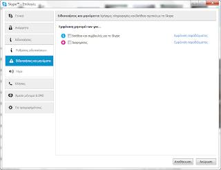 remove adv skype