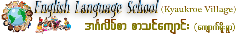 ELS, English Language School (Kyaukroe Village) (အဂၤလိပ္စာ စာသင္ေက်ာင္း (ေက်ာက္ရိုးရြာ)