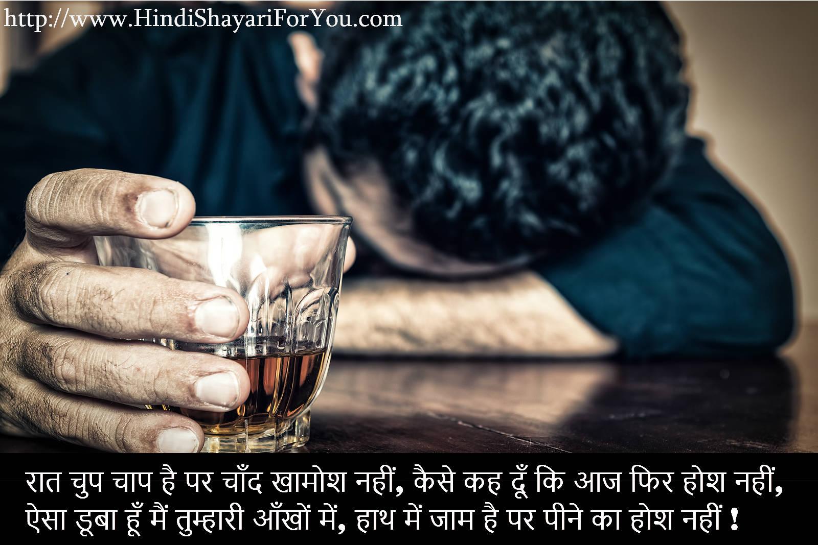 हिन्दी शराबी शायरी - हाथ में जाम है पर पीने का होश नहीं