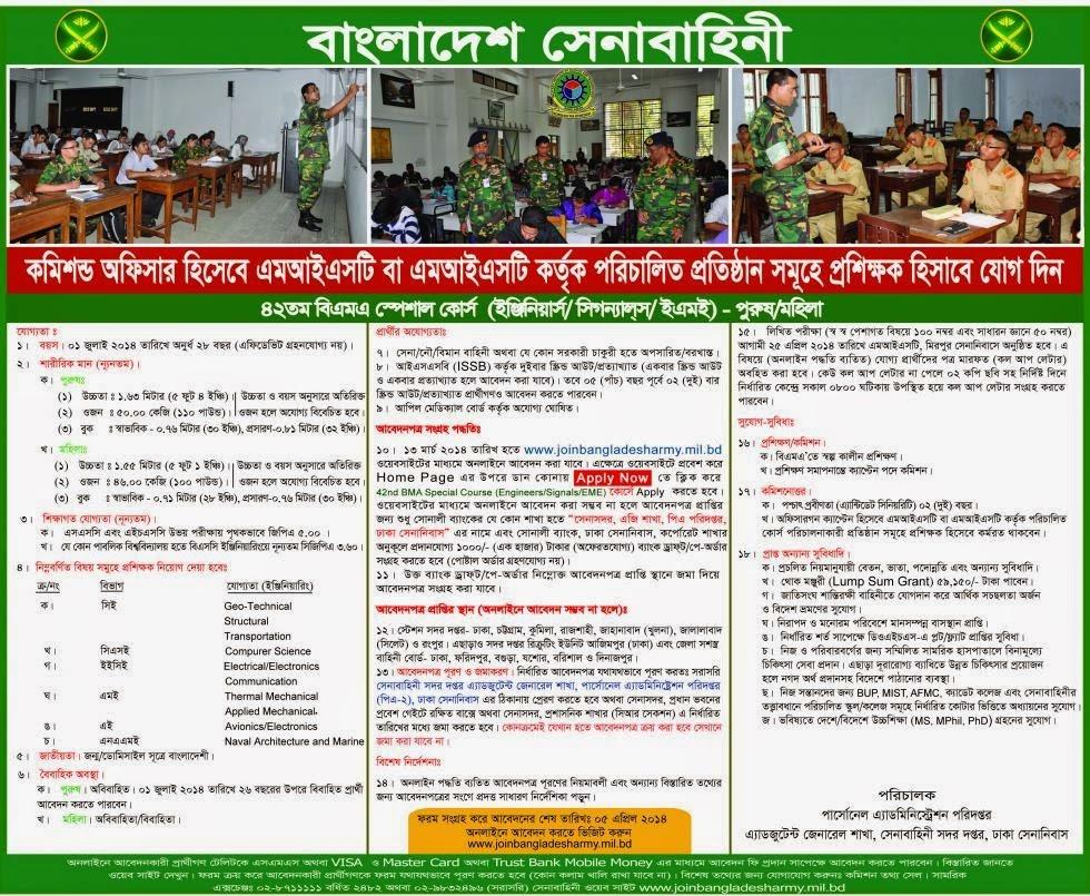 42 BMA Special Course Bangladesh Army Circular 2014