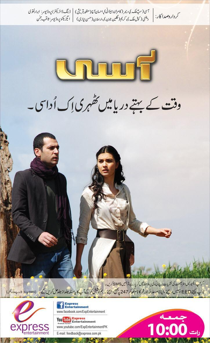 Express Entertainment Drama Aasi