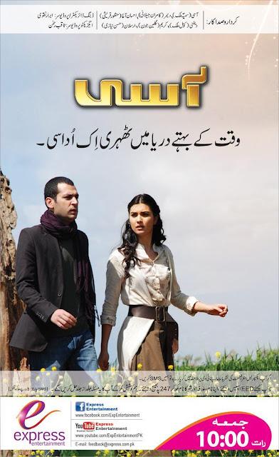 Express Entertainment Drama Aasi
