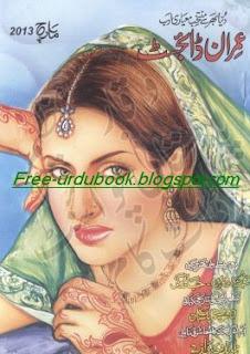 Imran Digest March 2013