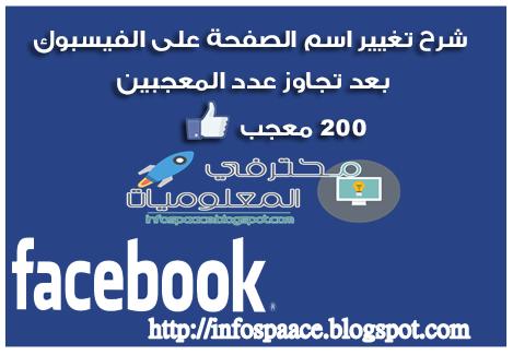 شرح طريقة تغيير اسم الصفحة على الفيسبوك بعد تجاوز عدد المعجبين 200 معجب