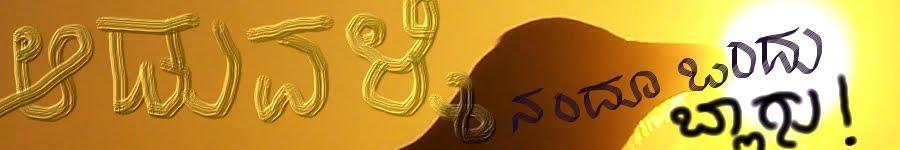 ಬದುಕು-ಬೆರಗು