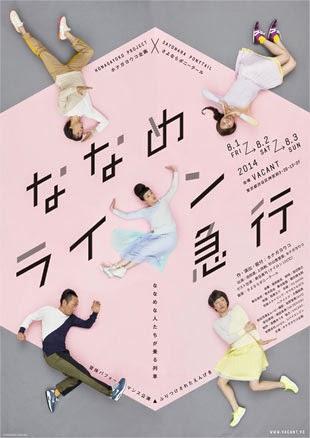 『ななめライン急行』(2014年8月公演)