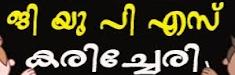 ജി യു പി സ്കൂള് കരിച്ചേരി