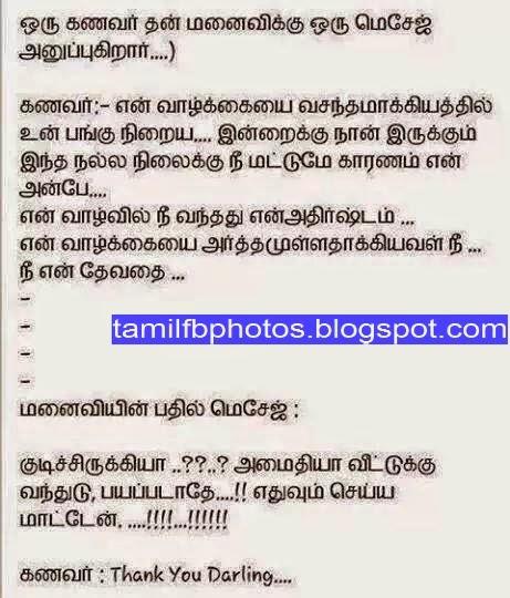 Drunken Husband Funny Tamil Story Photo