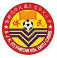 SJK (C) Kheow Bin