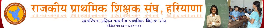 Rajkiya Prathmik Shikshak Sangh Haryana