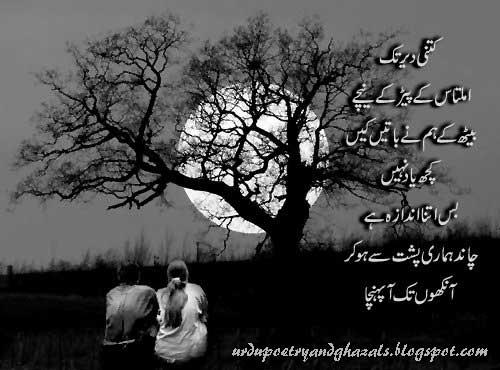 urdu shayari nazam