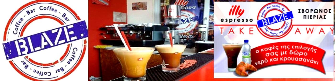 ILLY coffee BLAZE στο Σβορώνο!