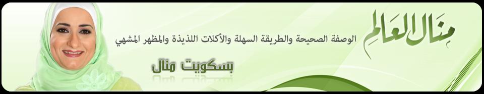 Biscuit Manal AL-alem-بسكويت منال العالم
