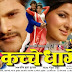 Khesari Lal Yadav Film 'Kachche Dhaage' released on January 14, 2014 in Bihar.