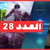 أفضل 5 ألعاب أندرويد لهذا الأسبوع [28]
