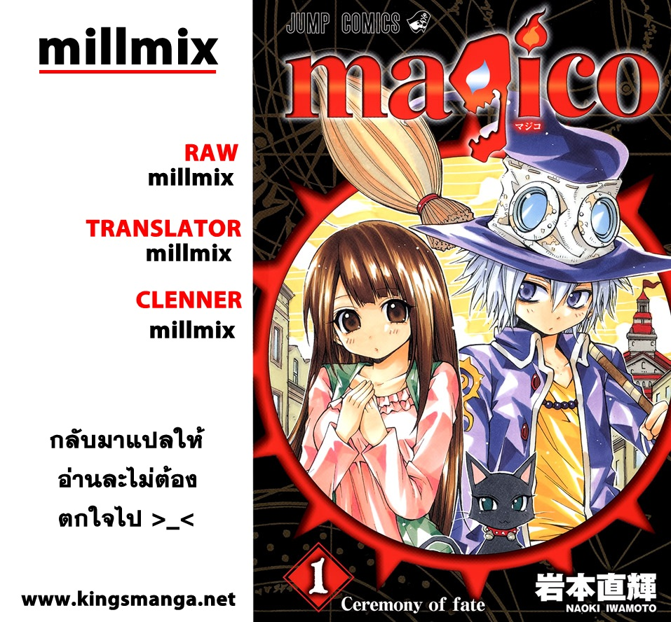 อ่านการ์ตูน Magico 48 ภาพที่ 22