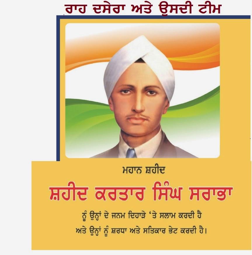 Kartar Singh Sarabha Home Shaheed Kartar Singh Sarabha