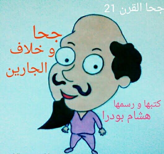 طرائف جحا القرن 21 : جحا و خلاف الجارين يكتبها و يرسمها هشام بودرا