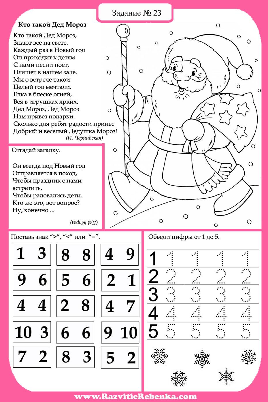 Задания детские на новый год