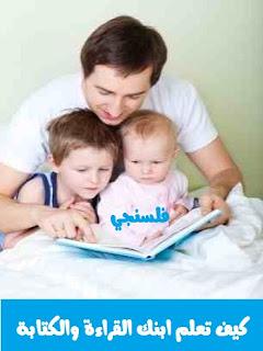 كيف تعلم ابنك القراءة والكتابة
