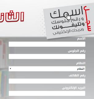 نتيجة الثانوية العامة 2015 معرفة نتايج الثانوي عام مصر موقع لمعرفة نتايج الثانوية العامة