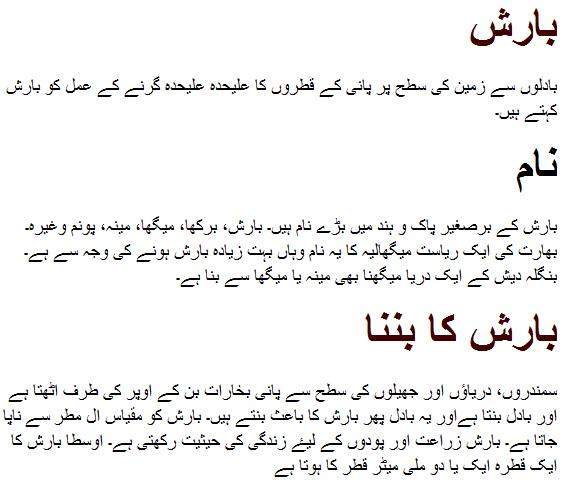 Rain Essay Urdu Rainy Season Rainy Day Urdu Essay Urdu Essay Mazmoon