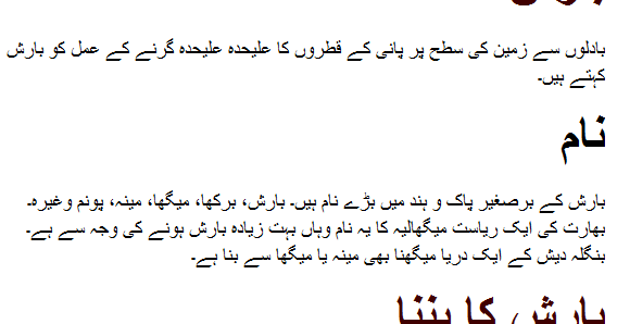 essay on winter season in urdu language Essay on autumn season in hindi essay on winter season in hindi hindi, essay, seasons, autumn season our mission is to provide an online platform to help students to share essays in hindi language this website includes study notes.