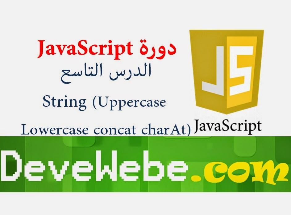 دورة JavaScript   شرح JavaScript   الدرس التاسع شرح UpperCase LowerCase concat charAt