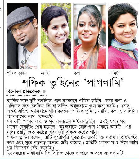 Paglami - Shafiq Tuhin Ft Kona, Nancy, Alita Upcoming Album