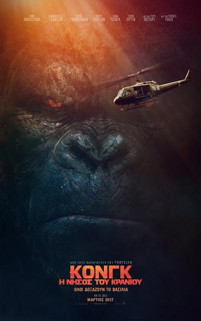 Kong: Skull Island (2017) ταινιες online seires oipeirates greek subs