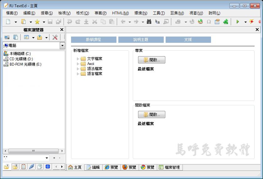 免費、好用的文字編輯器推薦:RJ TextEd Portable 免安裝綠色版下載,取代UltraEdit、Notepad++