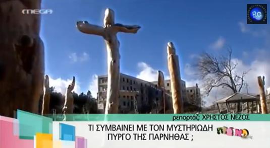 Tι συμβαίνει με τον μυστηριώδη πύργο της Πάρνηθας;(βίντεο-φώτο)