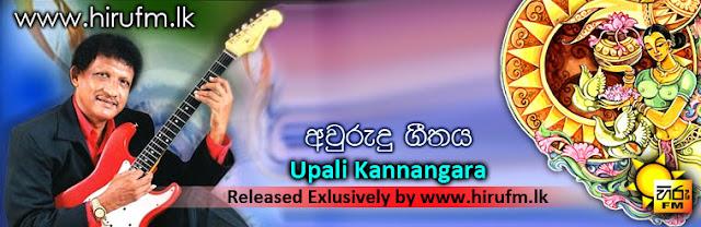 http://2.bp.blogspot.com/-ihx3bvfwh74/UZn_lChPSpI/AAAAAAAAHac/Sbi5ALHbbqg/s1600/AVURUDU+SONG+MANGALLE+AWILLA+-+UPALI+KANNAGARA.jpg