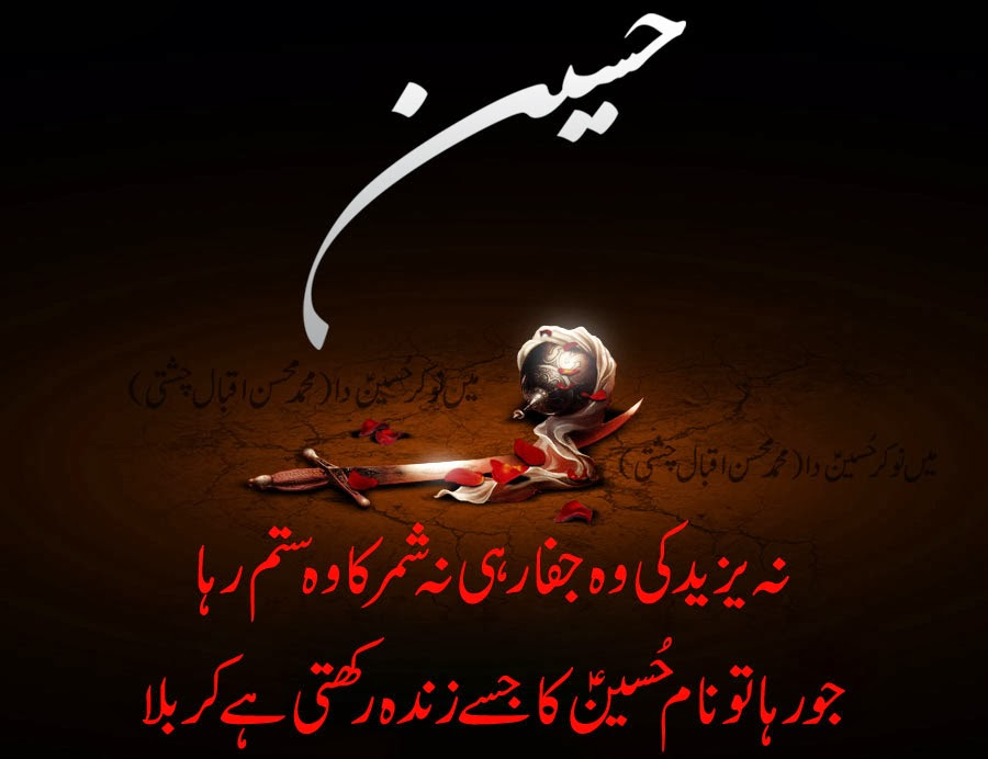 Ya Hussain Karbala SafeereAzadaran: Salam...