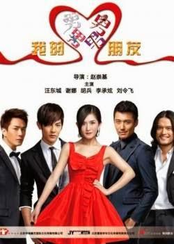 xem phim nhung chang trai toi yeu 2012 full hd vietsub online poster