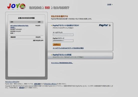 ペイパルの支払い画面