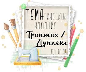 ТЕМАтическое задание Триптих/Дуплекс/Полиптих