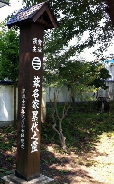 蘆名氏 - Ashina clan (Japan)