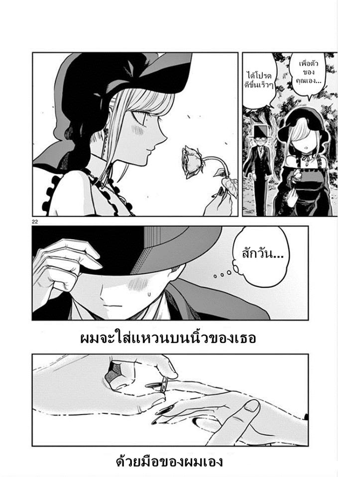 The Duke of Death and his Black Maid ตอนที่ 3 TH แปลไทย