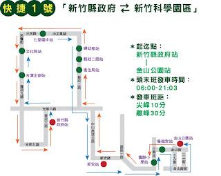 [免費] 新竹免費公車「快捷123號」資訊 Ten Choice 1