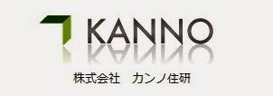 カンノ住研HP