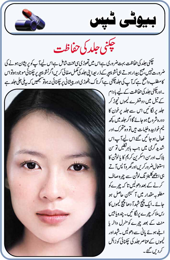 Beauty Tips Info Skin Care Tips For Oily Skin In Urdu