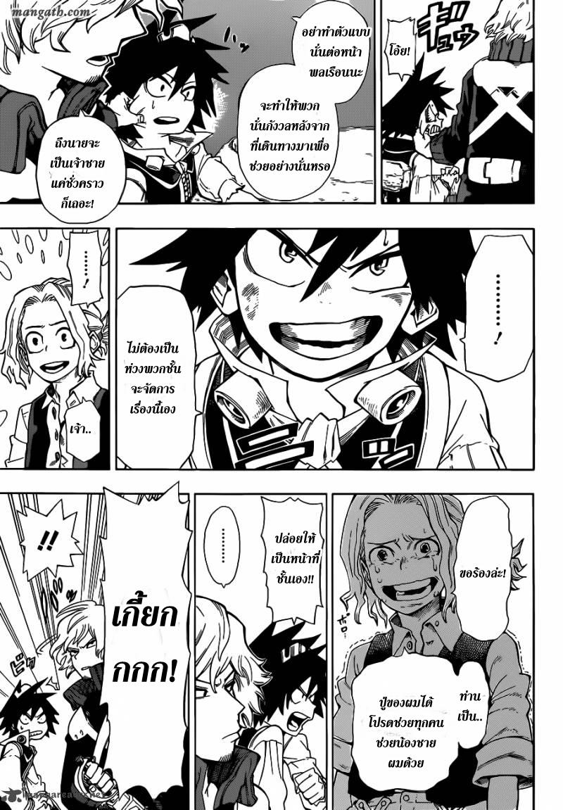 อ่านการ์ตูน Sensei no bulge 3 ภาพที่ 13
