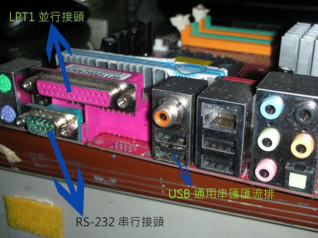 USB 沿革與介紹 (USB 3.0)