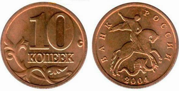10 копеек 2004 цена россия 50 стотинки 1999 цена
