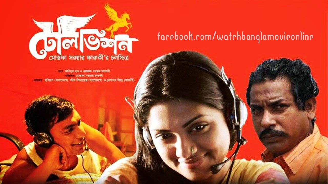 naw kolkata movies click hear..................... Television+Full+Mpvie+HD